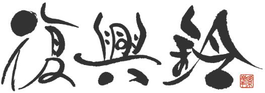 fukkoring_logo.png