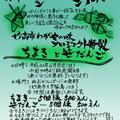 妙高市わがやの味プロジェクト特製『ちまきと笹だんご』限定販売のお知らせ