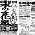 ねおかん文化祭2009 inみずほ水の文化祭