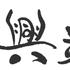 13.3.11誕生!復興鈴(ふっこりん)ホームページとfacebookページも同時始動