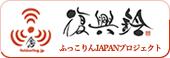 復興鈴(ふっこりん)by ふっこりんJAPANプロジェクト