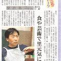 ときめきトーク/新潟日報夕刊04.7.30・人 /新潟日報04.7.31