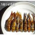 NISIKI鯉の甘露煮