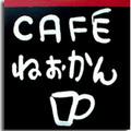 「カフェねおかん」再び ... 第5回妙高書院展に出店
